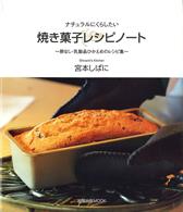 201305-yakigashi-recipe