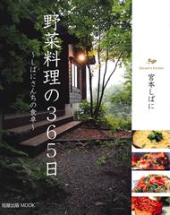 201305-yasai365