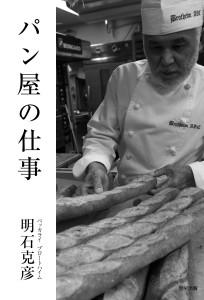 パン屋の仕事_カバー修正_0306
