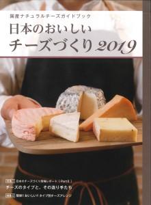 チーズ2019