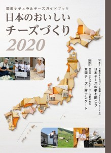 国産チーズガイド2020